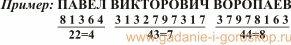 http://www.gadanie-i-goroskop.ru/images/numerolog/image106.jpg