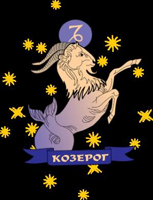 гороскоп для знака Зодиака Козерог на ноябрь 2013 года