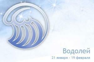 Гороскоп на март 2013 для знака Зодиака Водолей