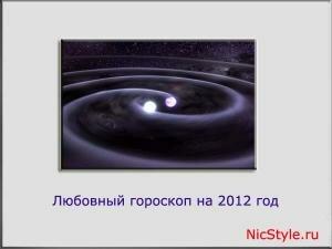 Любовный гороскоп на 2012 год Дракона